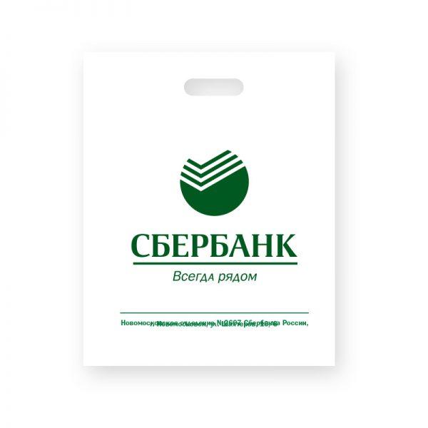 Пластиковые пакеты с логотипом компании 13